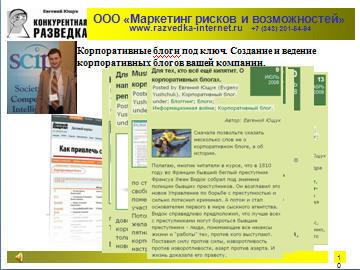 Корпоративные блоги на аутсорсинге. .Компания  Ющука Евгения Леонидовича