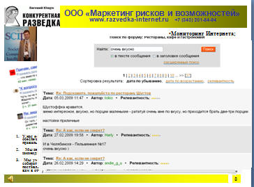 Мониторинг в интернете, блогах, форумах. .Компания  Ющука Евгения Леонидовича