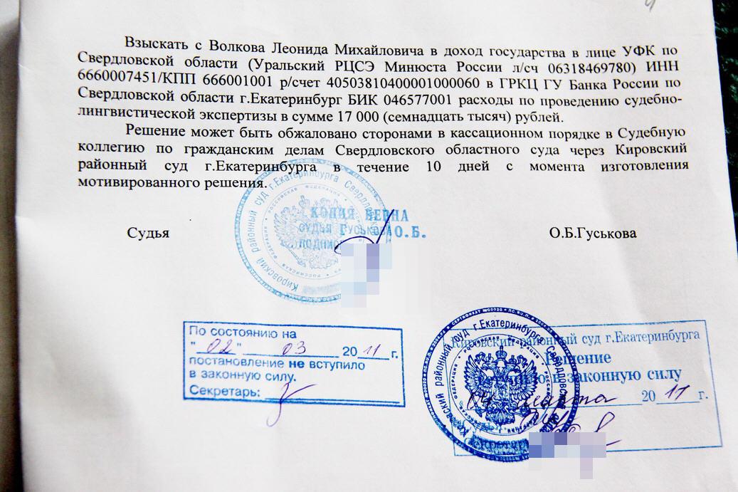 Судебная защита репутации в Интернете. Ющук Евгений Леонидович.