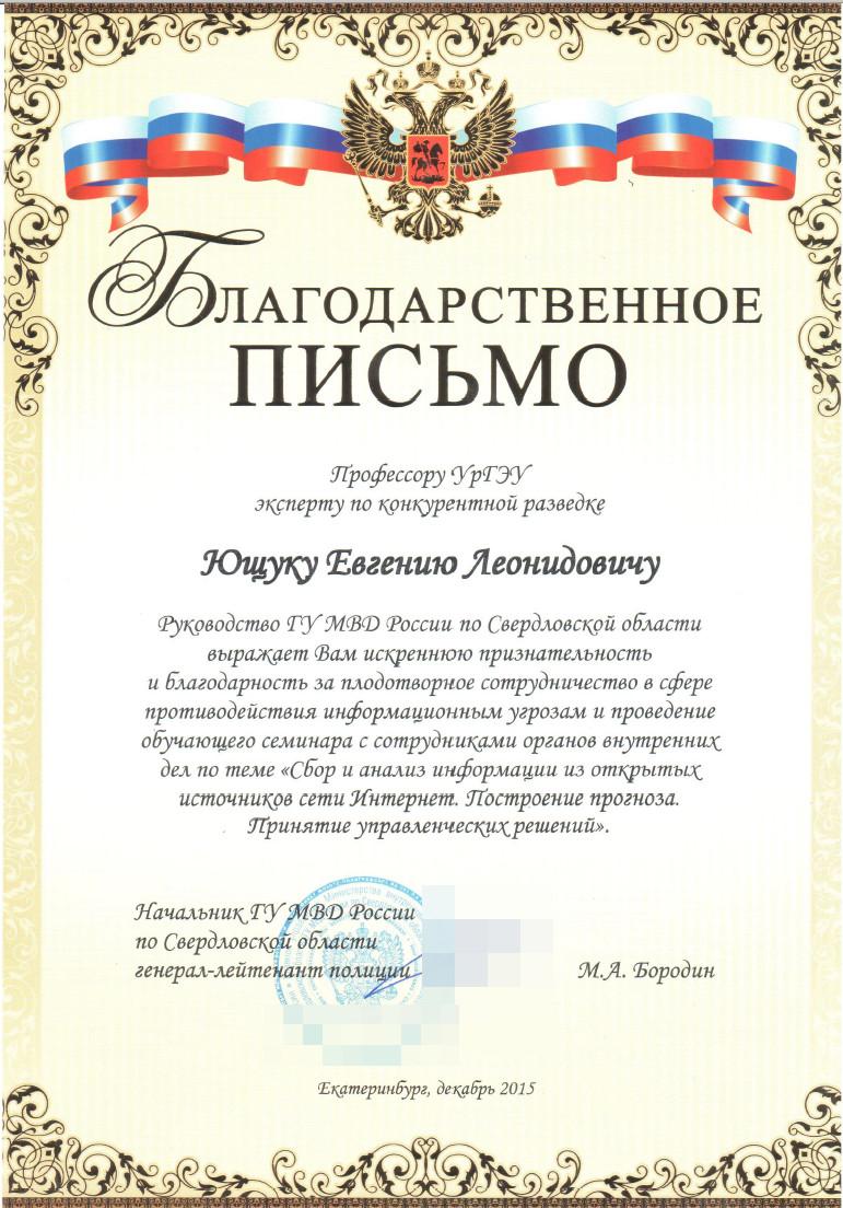 Отзывы о семинарах Евгения Ющука от силовых структур