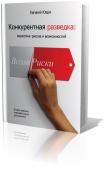 Книга Ющук. Евгений Леонидович 'Конкурентная разведка: маркетинг рисков и возможностей'