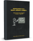 Василий Ющук обложка книги Информаионная атака. 1