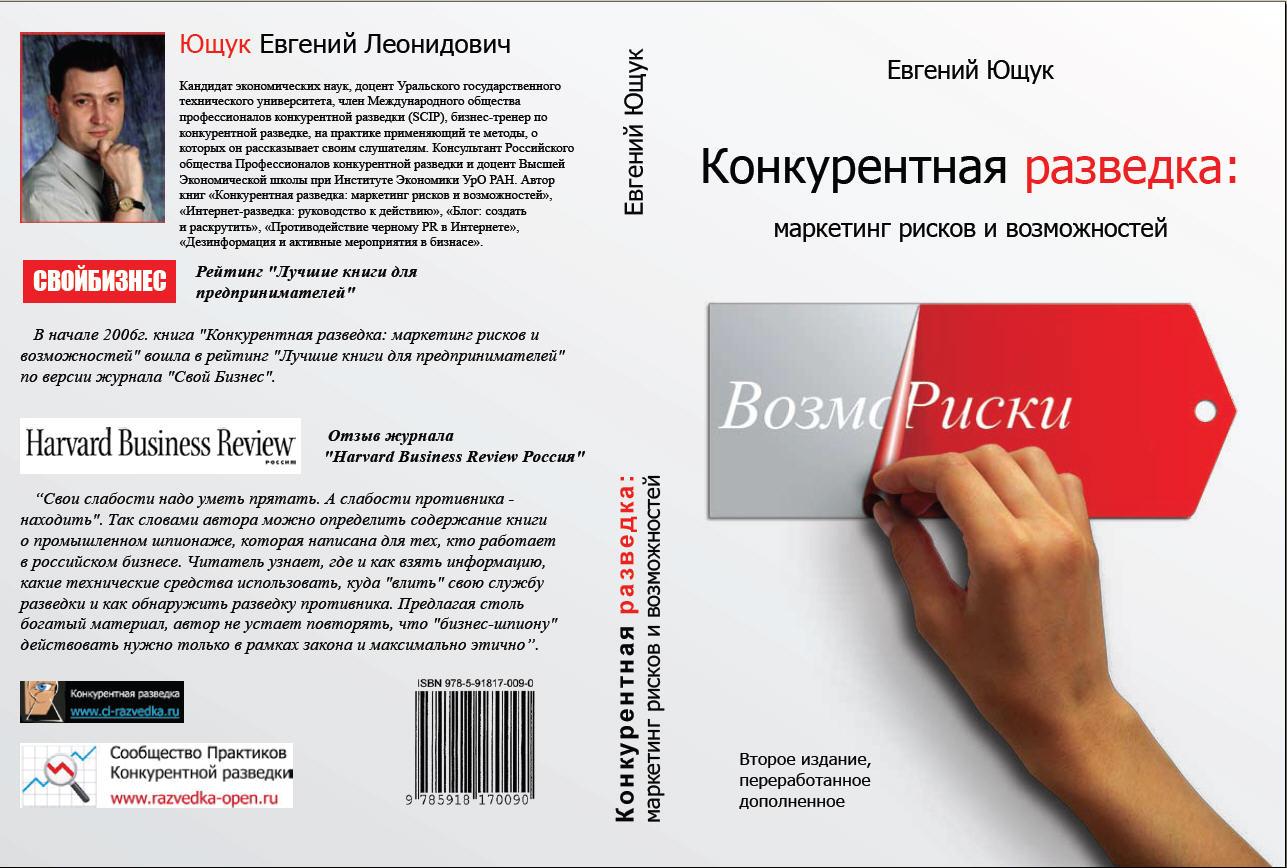 Обложка книги Конкурентная разведка: маркетинг рисков и возможностей, Второе издание, Евгений Ющук