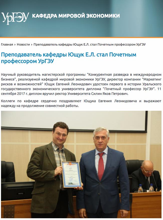 Ющук диплом почетного профессора УрГЭУ