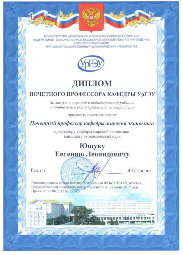 Ющук диплом почетный профессор