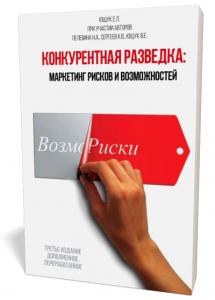 Конкурентная разведка: Маркетинг рисков и возможностей. Третье издание