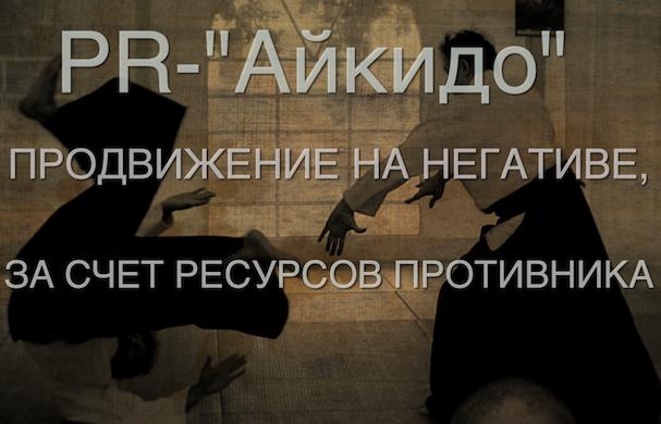 PR-Ajkido
