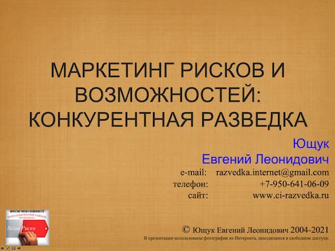 evgeny-yushchuk-presentations-ci
