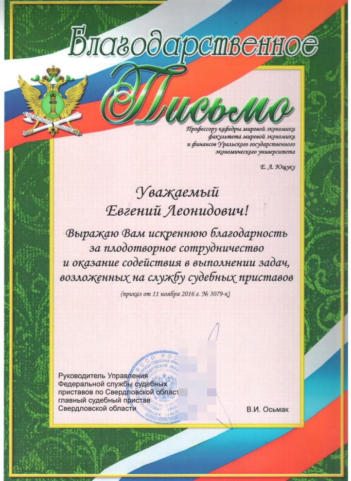 fssp-yushchuk-blagodarnost-2