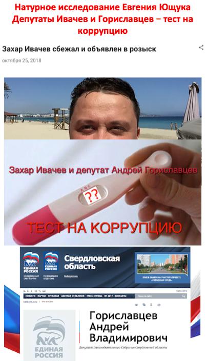 ivachev-gorislavtsev