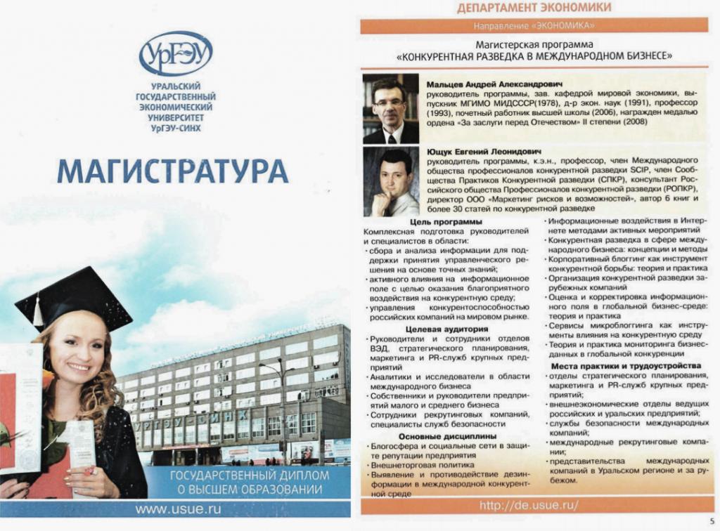magistratura-konkurentnaja-razvedka-evgeny-yushchuk