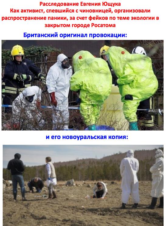 Расследование Евгения Ющука по Новоуральску