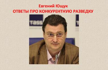 Ответы про Конкурентную разведку, Евгений Ющук