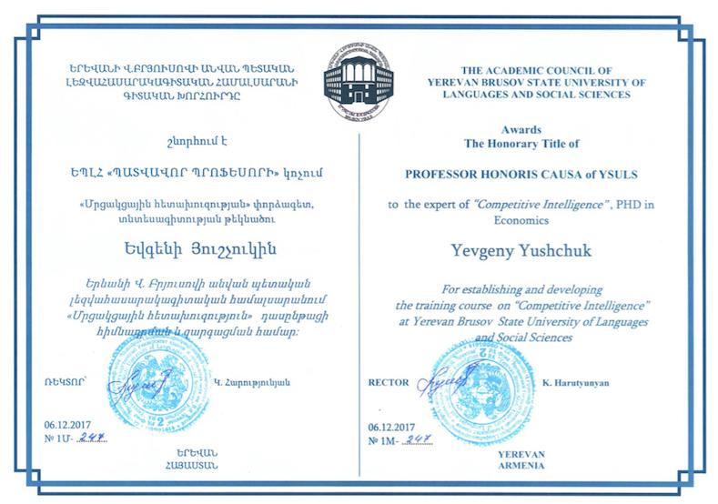 professor-evgeny-yushchuk-yerevan-brusiv-university-1