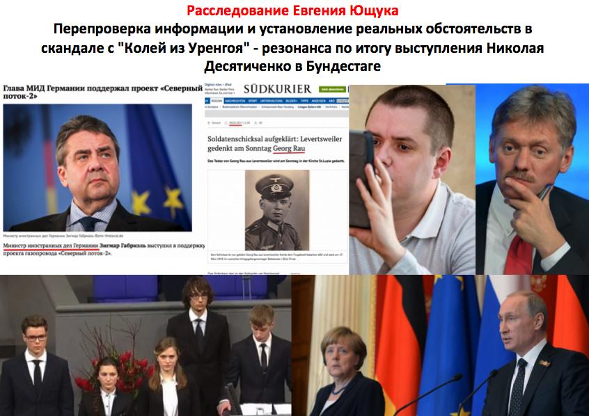 rassledovanie-yushchuk-kolya-iz-urengoya