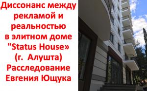 status-house-alushta