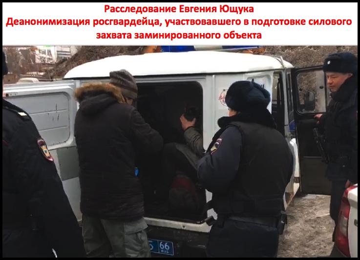 telebashnya-ekaterinburg-deanonimizatsya