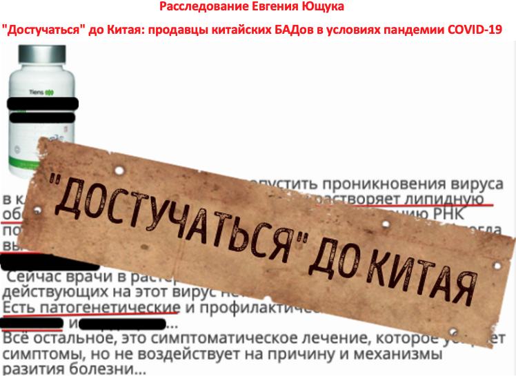 vladimir-chashin-tyanshi-tiens-distributory
