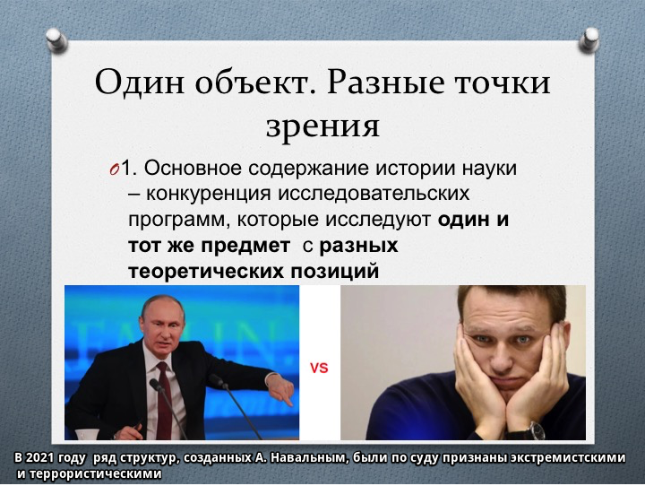 Навальный концепция 1 экстремистские и террористические структуры