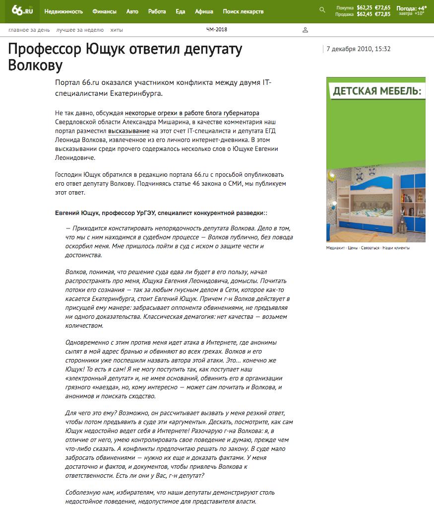 Право на ответ Ющук Волков