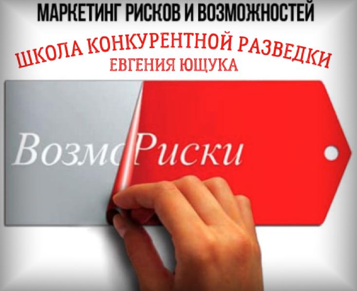 Евгений Ющук. Семинары по управлению репутацией в Интернете