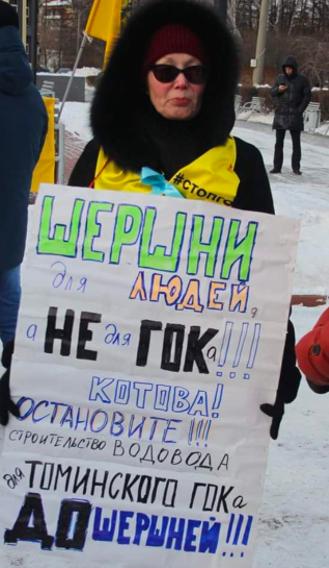 """Аналитическая справка по информационной ситуации вокруг """"Томинского ГОК"""""""
