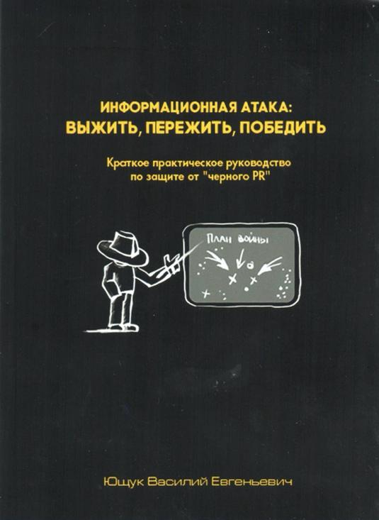 Василий Ющук Краткое руководство по защите от Черного PR обложка 1