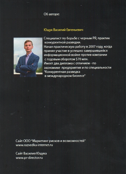 Василий Ющук Краткое руководство по защите от Черного PR обложка 2