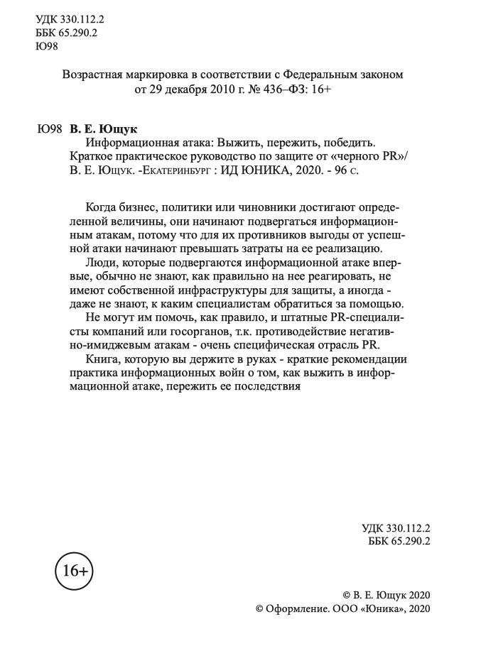 Василий Ющук Краткое руководство по защите от Черного PR 1