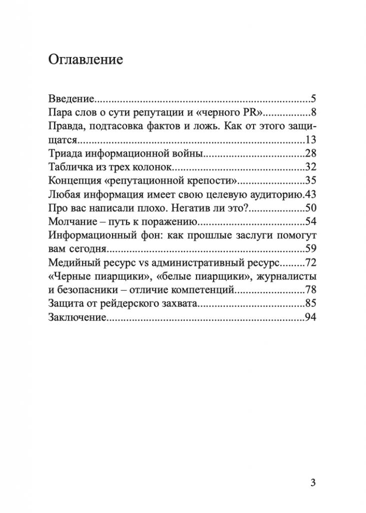 Василий Ющук Краткое руководство по защите от Черного PR 2