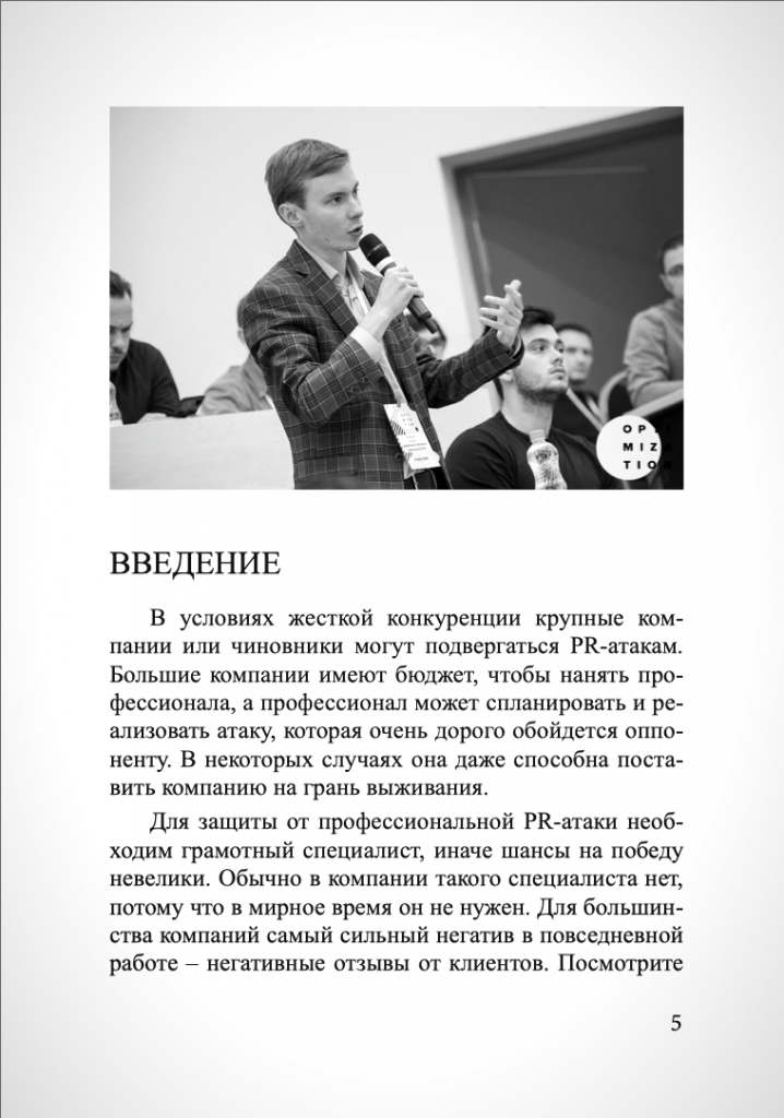 Василий Ющук Краткое руководство по защите от Черного PR 3