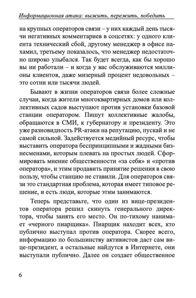 Василий Ющук Краткое руководство по защите от Черного PR 4