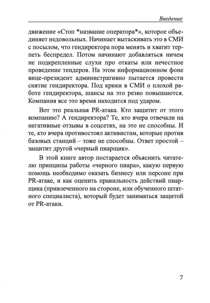 Василий Ющук Краткое руководство по защите от Черного PR 5