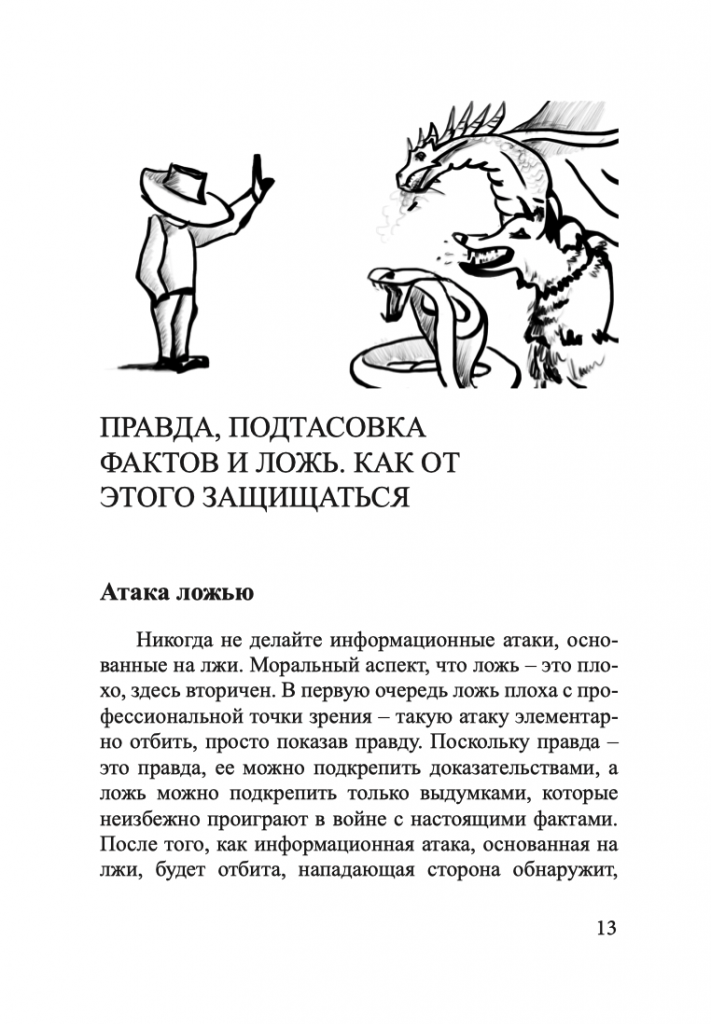 Василий Ющук Краткое руководство по защите от Черного PR 6