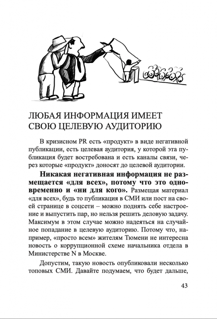 Василий Ющук Краткое руководство по защите от Черного PR 7