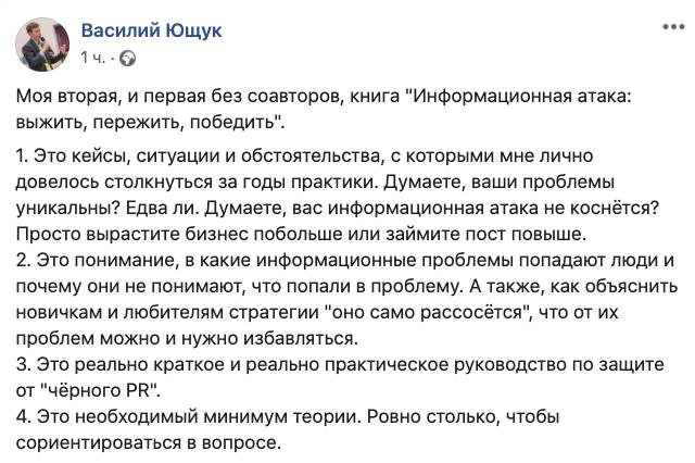 Василий Ющук - о своей книге