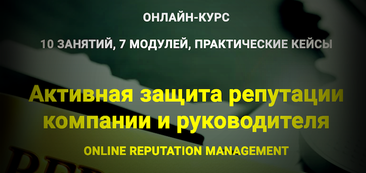 Василий Ющук. Семинар по защите репутации