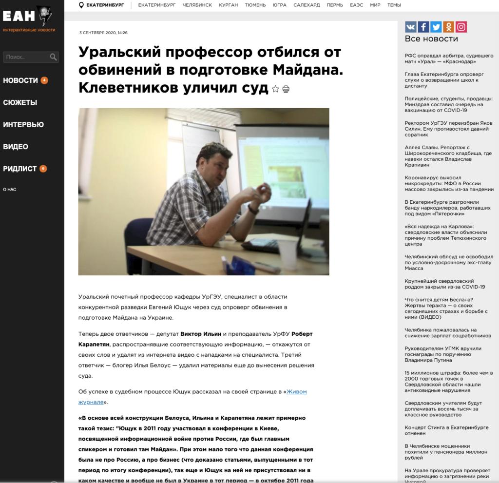 ЕАН. Уральский профессор отбился от обвинений в подготовке Майдана. Клеветников уличил суд
