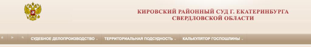 Кировский районный суд г. Екатеринбурга Свердловской области 2020-09-02 19-18-20
