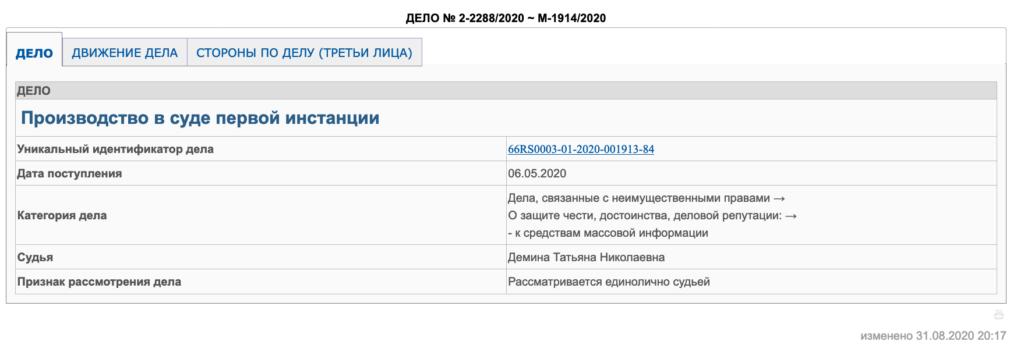 Кировский районный суд г. Екатеринбурга Свердловской области 2020-09-02 19-18-32
