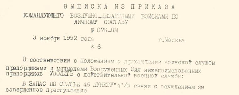 Виктор Ильин - приказ об увольнении из армии верх доумента