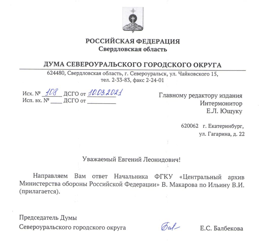 duma-po-ilijinu-minoborony