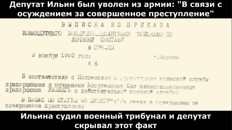 iljin-viktor-ivanovich-severouralsk-deputat-prestuplenie