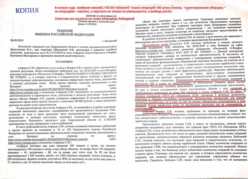 Евгений Ющук Ферфис Алферов Полевской суд 1