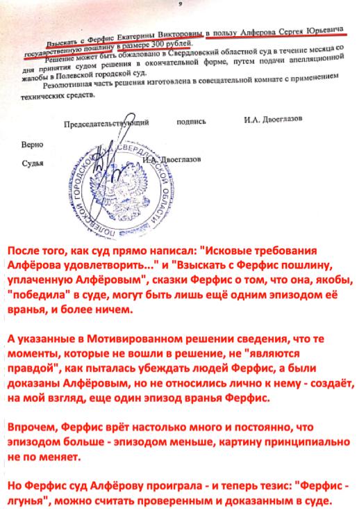 Евгений Ющук Ферфис Алферов Полевской суд 5