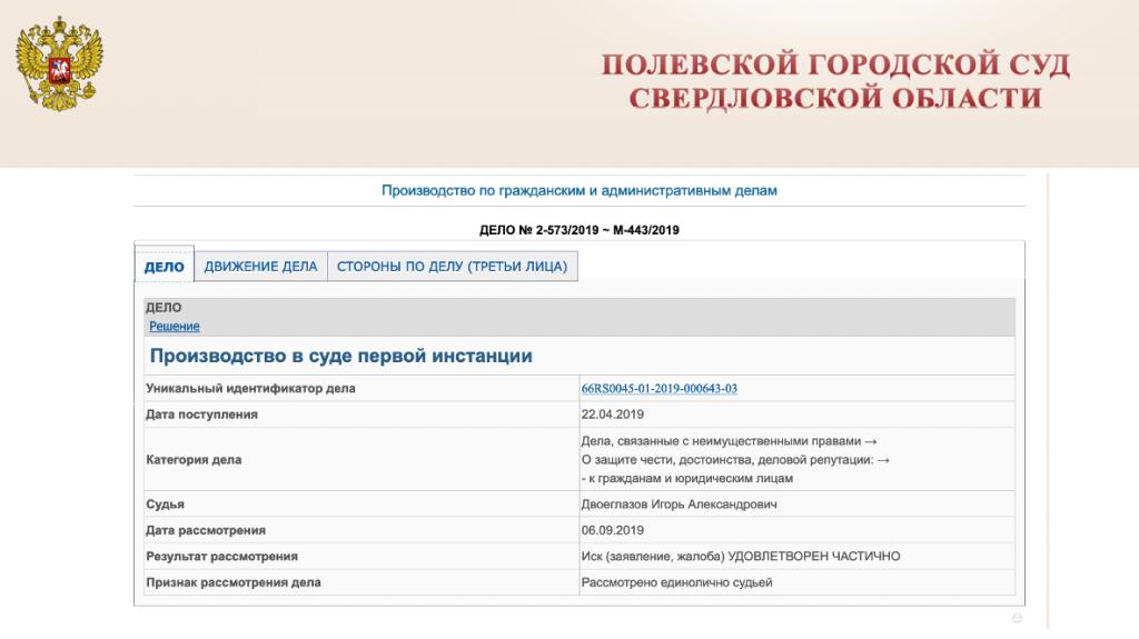 ferfis-alferov-sud