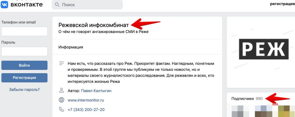 rezhevskoy-infokombinat